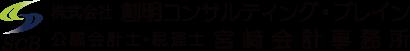株式会社 創明コンサルティング・ブレイン 公認会計士・税理士 宮崎会計事務所